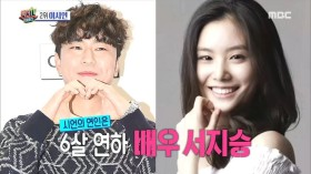 [Section TV] 섹션 TV – Lee Sieon♥Seo Jiseung,,Start dating 20180304